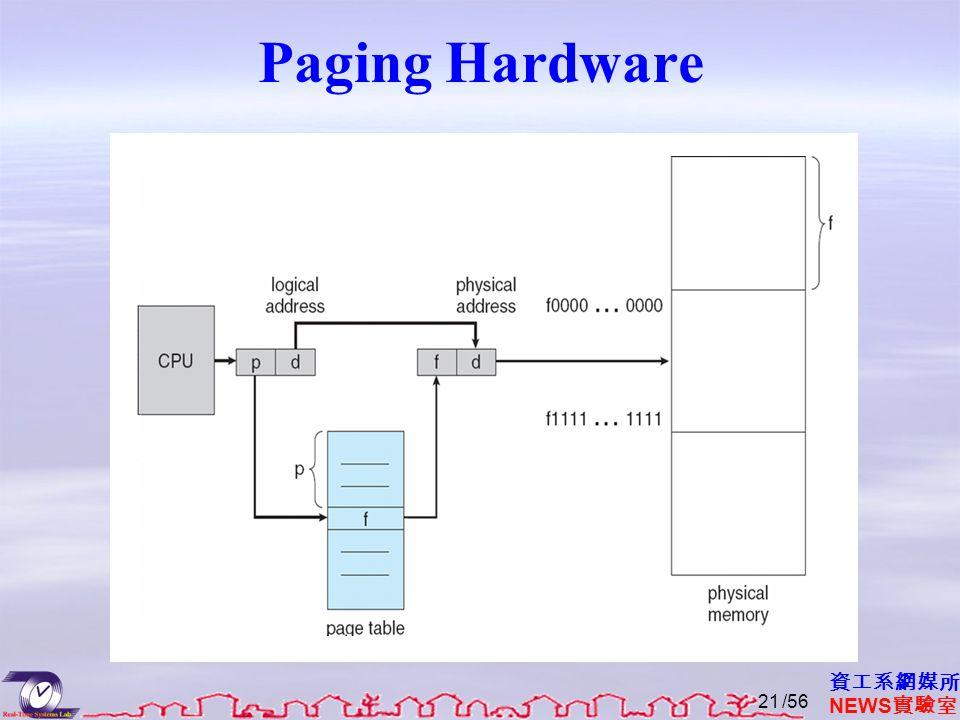 資工系網媒所 NEWS 實驗室 Paging Hardware /5621