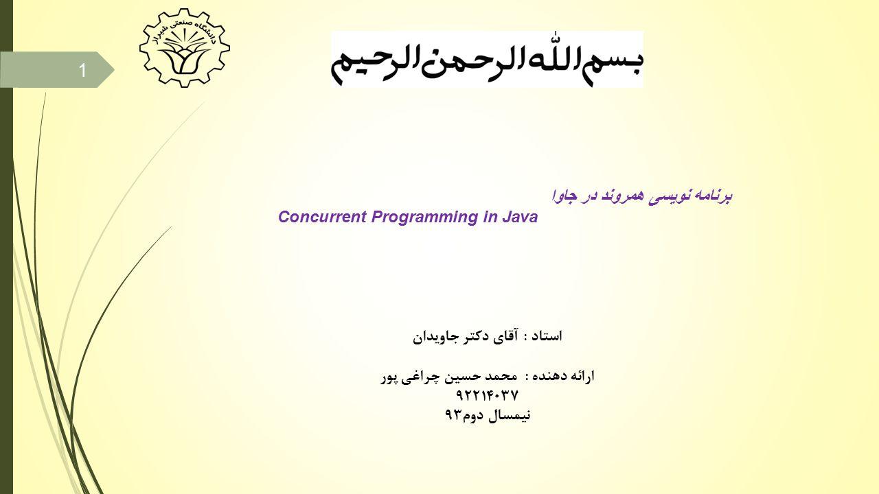 32 ادامهCyclicBrarrierمثالی از import java.util.concurrent.CyclicBarrier; import java.util.logging.Level; import java.util.logging.Logger; public class AfterAdd implements Runnable{ int []array; static int count=0; private final int id=count++; public AfterAdd(int []a){ array = a; } @Override public void run() { for (int i = 0; i < array.length; i++) { System.out.println(array[i]+ , ); try { Thread.sleep(20); } catch (InterruptedException ex) { Logger.getLogger(AfterAdd.class.getName()).log(Level.SEVERE, null, ex); } System.out.println( AfterAdd : +id+ Ended ); }