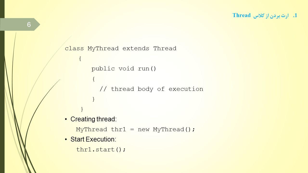 2 - پیاده سازی اینترفیس Runnable class ClassName implements Runnable {.....