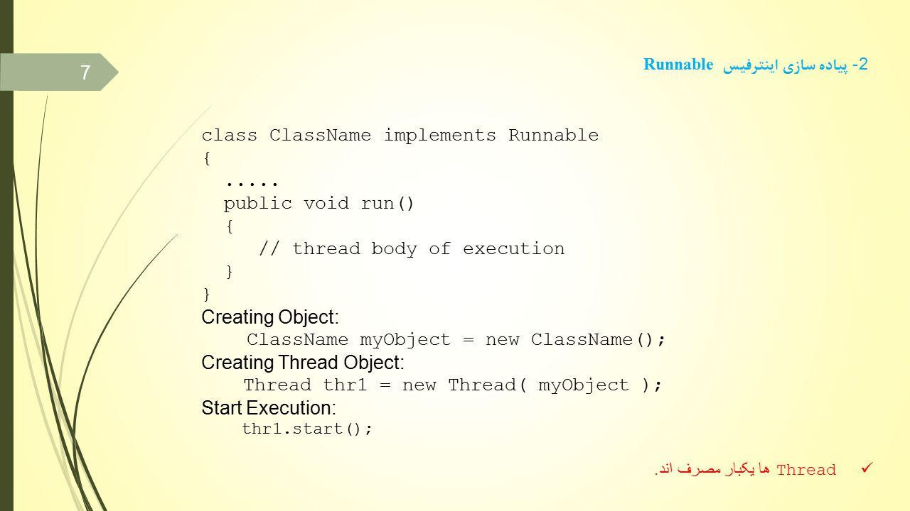 3 - استفاده از ExecuterService import java.util.concurrent.*; class ClassName implements Runnable {.....