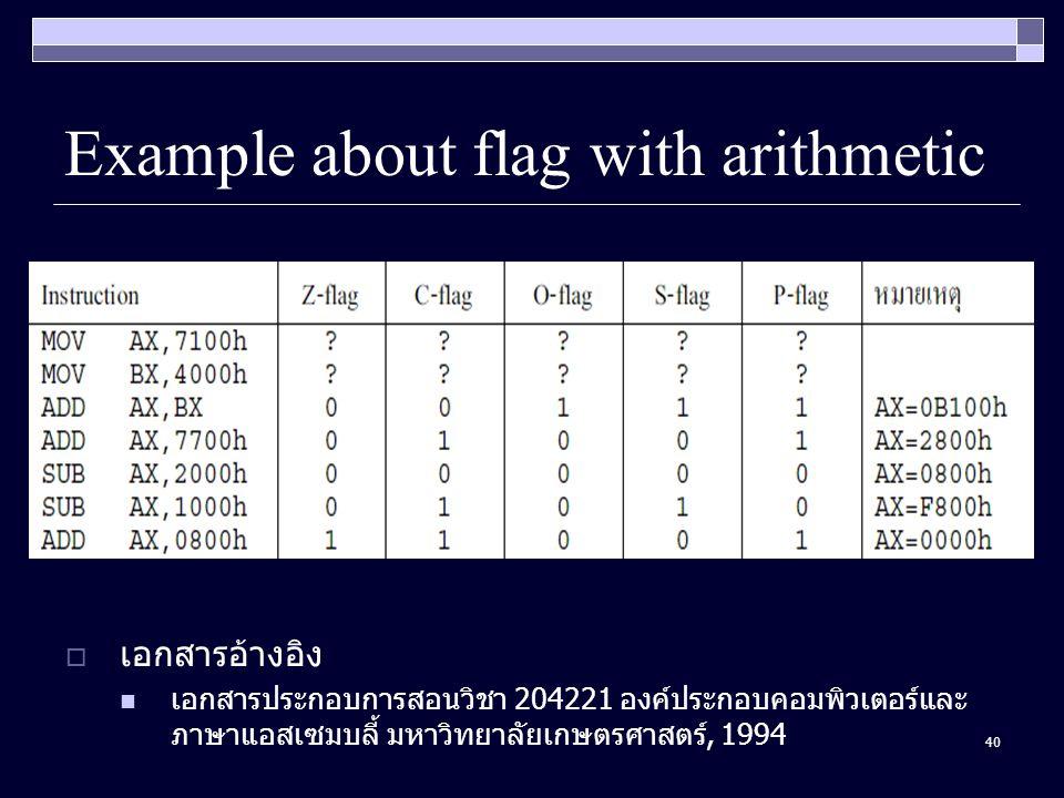 40 Example about flag with arithmetic  เอกสารอ้างอิง เอกสารประกอบการสอนวิชา 204221 องค์ประกอบคอมพิวเตอร์และ ภาษาแอสเซมบลี้ มหาวิทยาลัยเกษตรศาสตร์, 1994