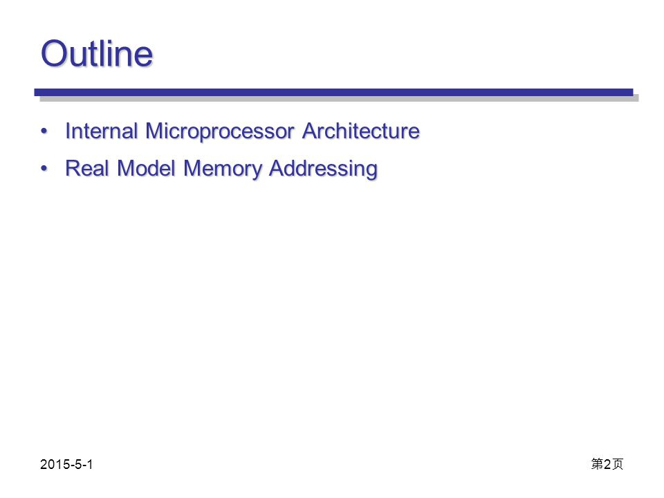 Outline Internal Microprocessor ArchitectureInternal Microprocessor Architecture Real Model Memory AddressingReal Model Memory Addressing 2015-5-1 第2页