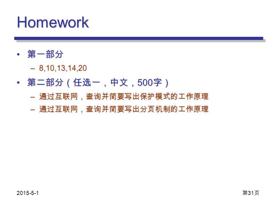 Homework 第一部分 第一部分 –8,10,13,14,20 第二部分(任选一,中文, 500 字) 第二部分(任选一,中文, 500 字) – 通过互联网,查询并简要写出保护模式的工作原理 – 通过互联网,查询并简要写出分页机制的工作原理 2015-5-1 第 31 页