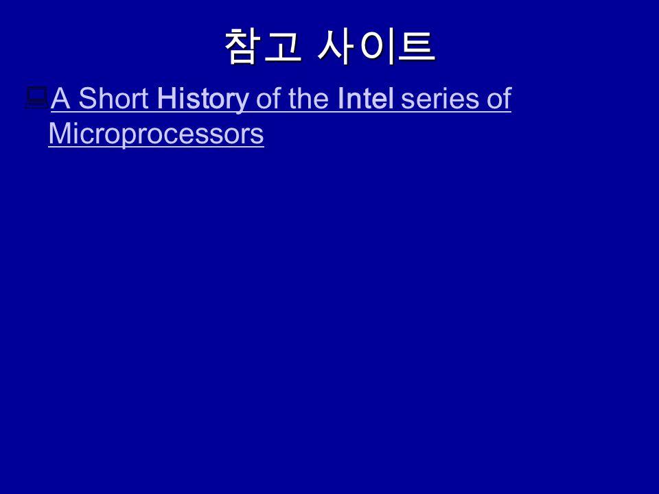 참고 사이트  A Short History of the Intel series of Microprocessors A Short History of the Intel series of Microprocessors