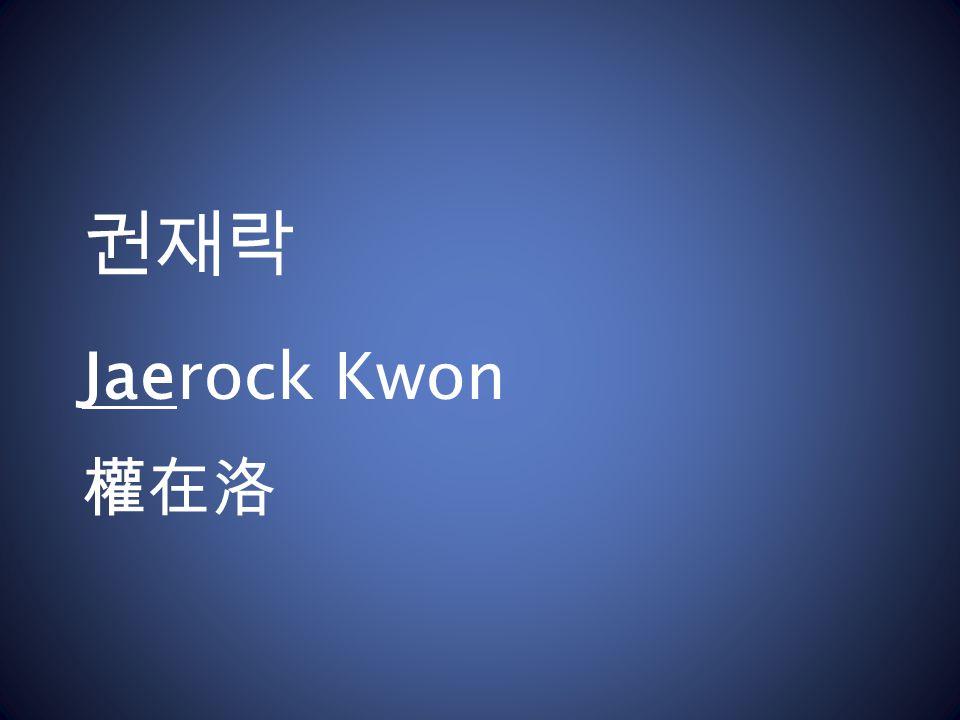 권재락 Jaerock Kwon 權在洛