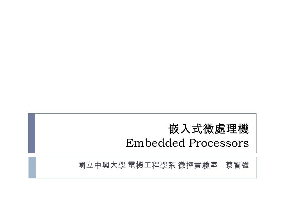 嵌入式微處理機 Embedded Processors 國立中興大學 電機工程學系 微控實驗室 蔡智強