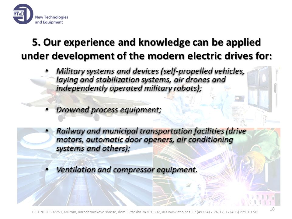 5. Our experience and knowledge can be applied under development of the modern electric drives for: 18 Military systems and devices (self-propelled ve