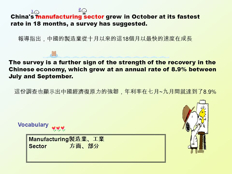 China s manufacturing sector grew in October at its fastest rate in 18 months, a survey has suggested.