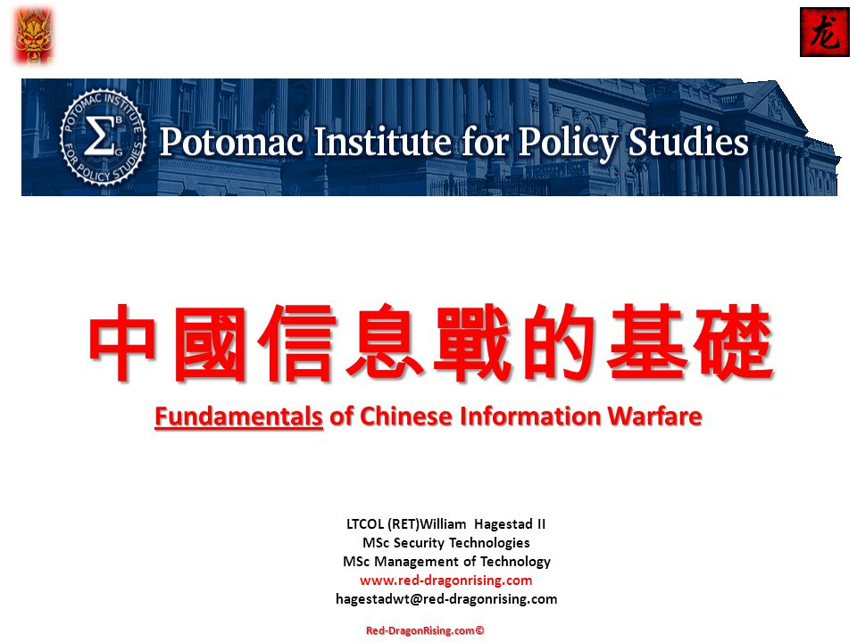 中國信息戰的基礎 Fundamentals of Chinese Information Warfare LTCOL (RET)William Hagestad II MSc Security Technologies MSc Management of Technology www.red-dragonrising.com hagestadwt@red-dragonrising.com Red-DragonRising.com©