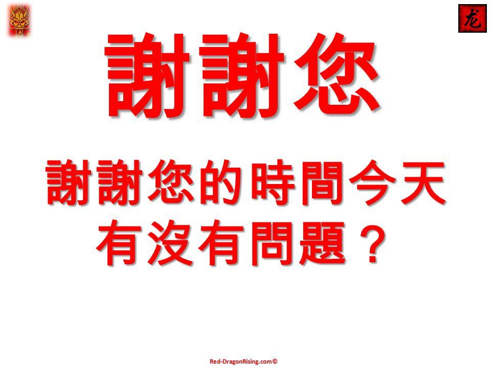 謝謝您 謝謝您的時間今天 有沒有問題? Red-DragonRising.com©