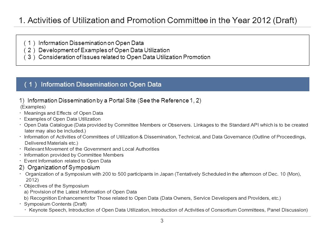 3 1. Activities of Utilization and Promotion Committee in the Year 2012 (Draft) ( 1 ) オープンデータに関する情報発信 1) Information Dissemination by a Portal Site (S