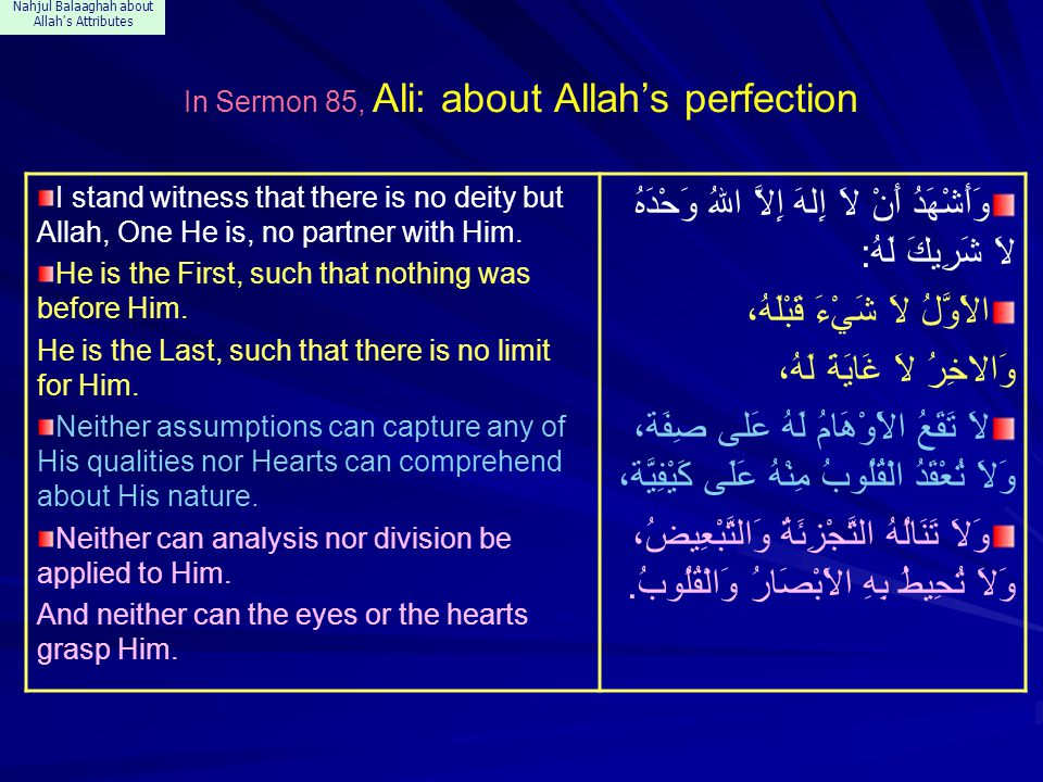 Nahjul Balaaghah about Allah's Attributes In Sermon 85, Ali: about Allah's perfection I stand witness that there is no deity but Allah, One He is, no