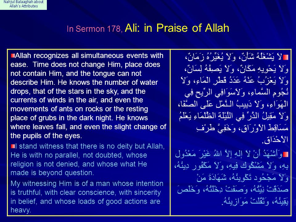 Nahjul Balaaghah about Allah s Attributes In Sermon 178, Ali: in Praise of Allah Allah recognizes all simultaneous events with ease.