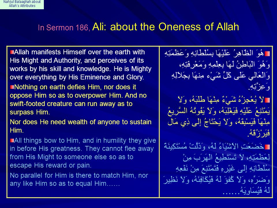 Nahjul Balaaghah about Allah s Attributes In Sermon 186, Ali: about the Oneness of Allah Allah manifests Himself over the earth with His Might and Authority, and perceives of its works by his skill and knowledge.