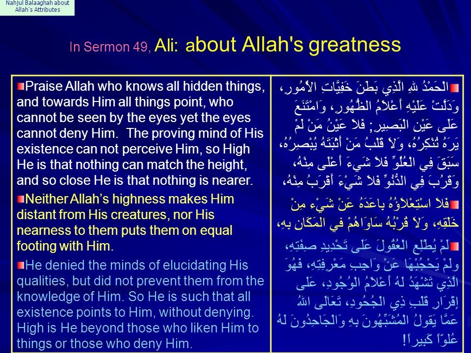 Nahjul Balaaghah about Allah s Attributes In Sermon 83, Page 107 Sermon called the al-Gharra What follows is another selection about Allah, glory be to Him.