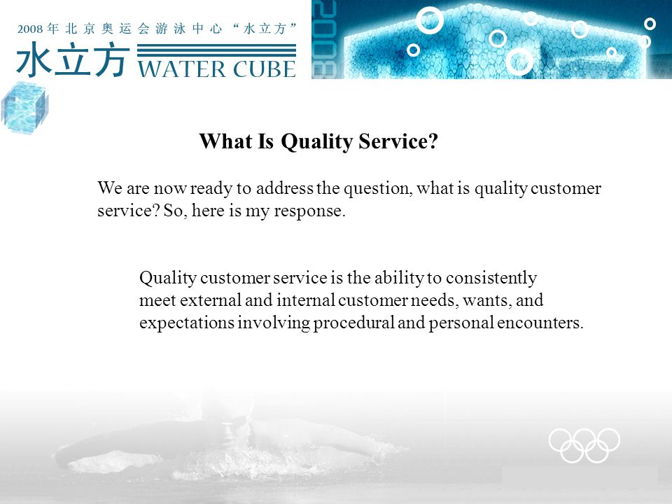 What Is Quality Service? We are now ready to address the question, what is quality customer service? So, here is my response. Quality customer service