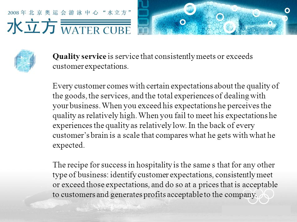 Quality service is service that consistently meets or exceeds customer expectations.
