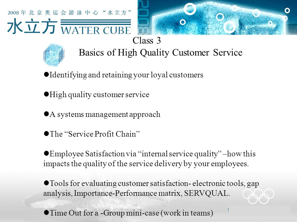Class 3 Basics of High Quality Customer Service Identifying and retaining your loyal customers High quality customer service A systems management approach The Service Profit Chain Employee Satisfaction via internal service quality –how this impacts the quality of the service delivery by your employees.