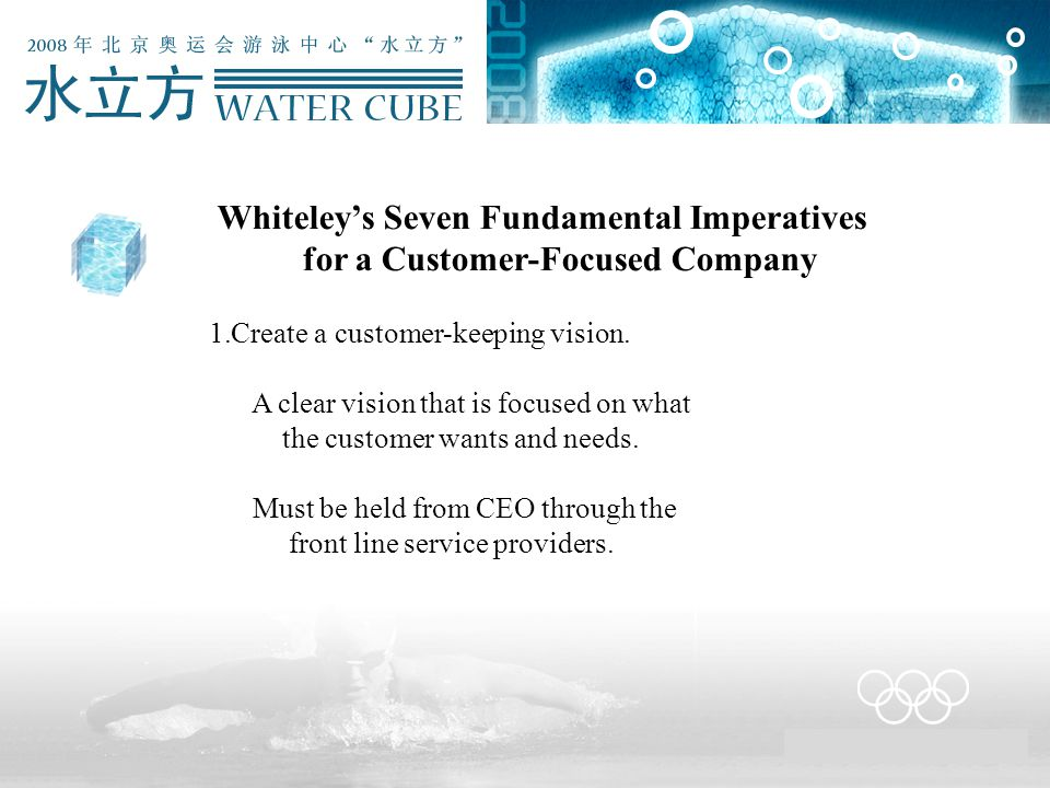 Whiteley's Seven Fundamental Imperatives for a Customer-Focused Company 1.Create a customer-keeping vision. A clear vision that is focused on what the