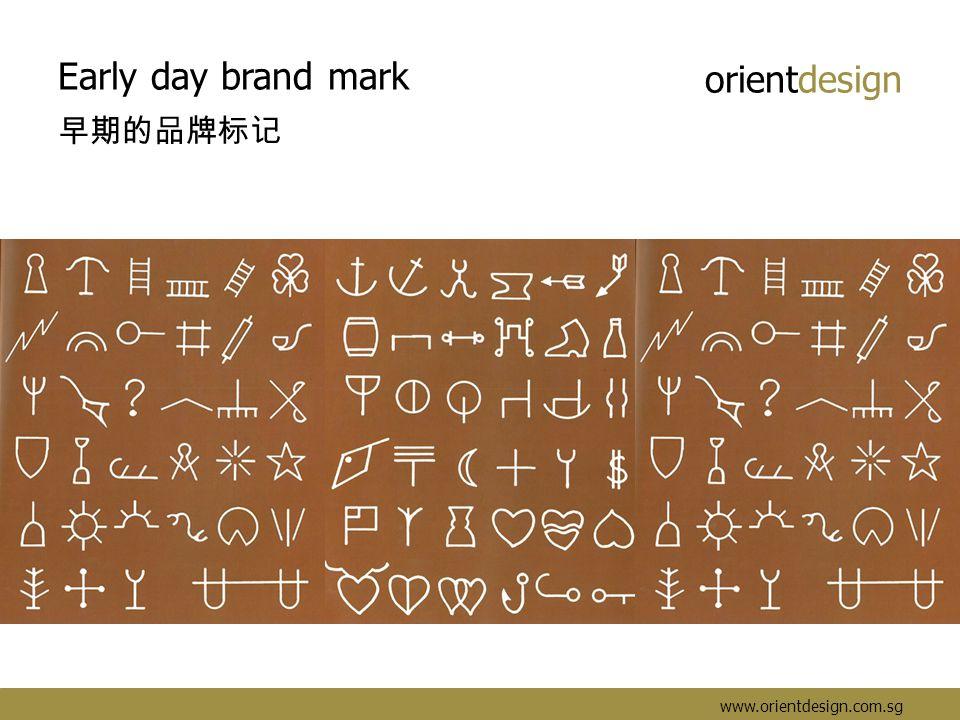 orientdesign www.orientdesign.com.sg Early day brand mark 早期的品牌标记