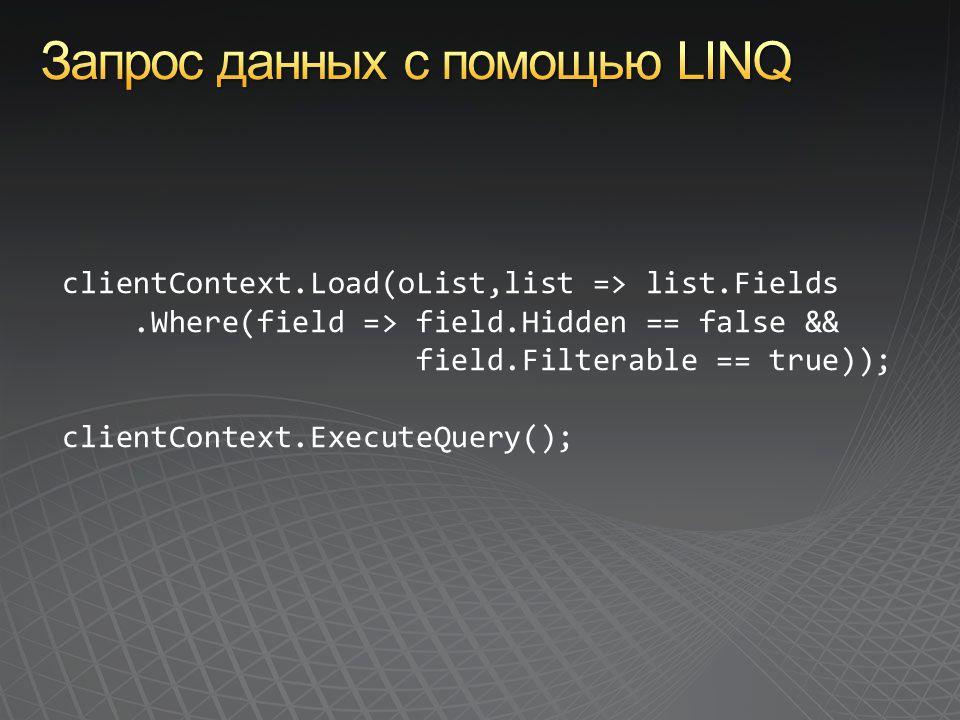 clientContext.Load(oList,list => list.Fields.Where(field => field.Hidden == false && field.Filterable == true)); clientContext.ExecuteQuery();