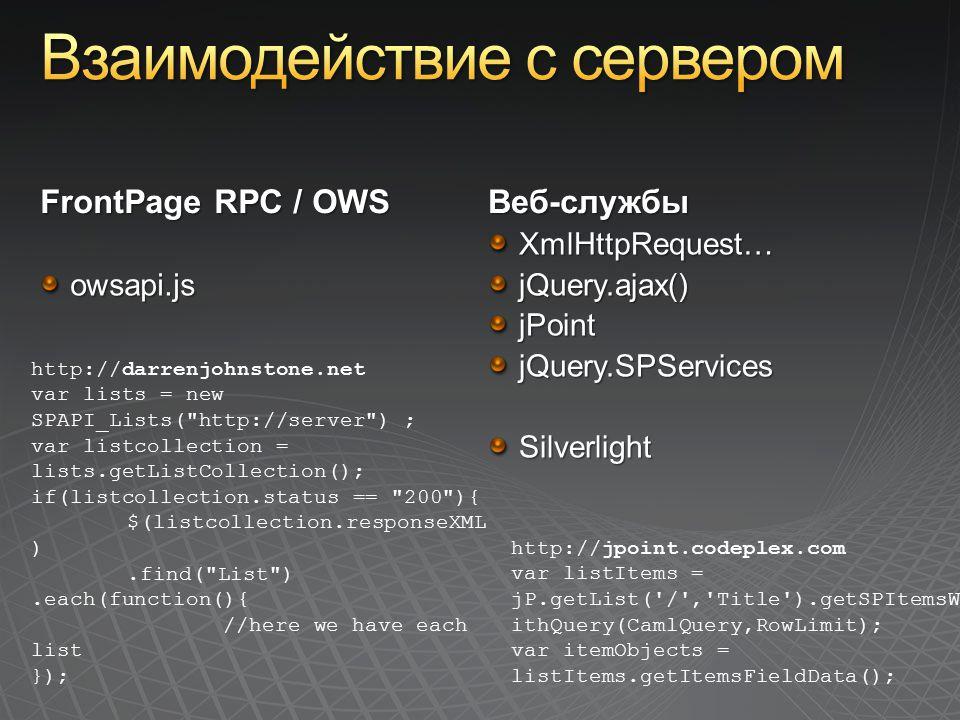 http://darrenjohnstone.net var lists = new SPAPI_Lists( http://server ) ; var listcollection = lists.getListCollection(); if(listcollection.status == 200 ){ $(listcollection.responseXML ).find( List ).each(function(){ //here we have each list }); http://jpoint.codeplex.com var listItems = jP.getList( / , Title ).getSPItemsW ithQuery(CamlQuery,RowLimit); var itemObjects = listItems.getItemsFieldData();