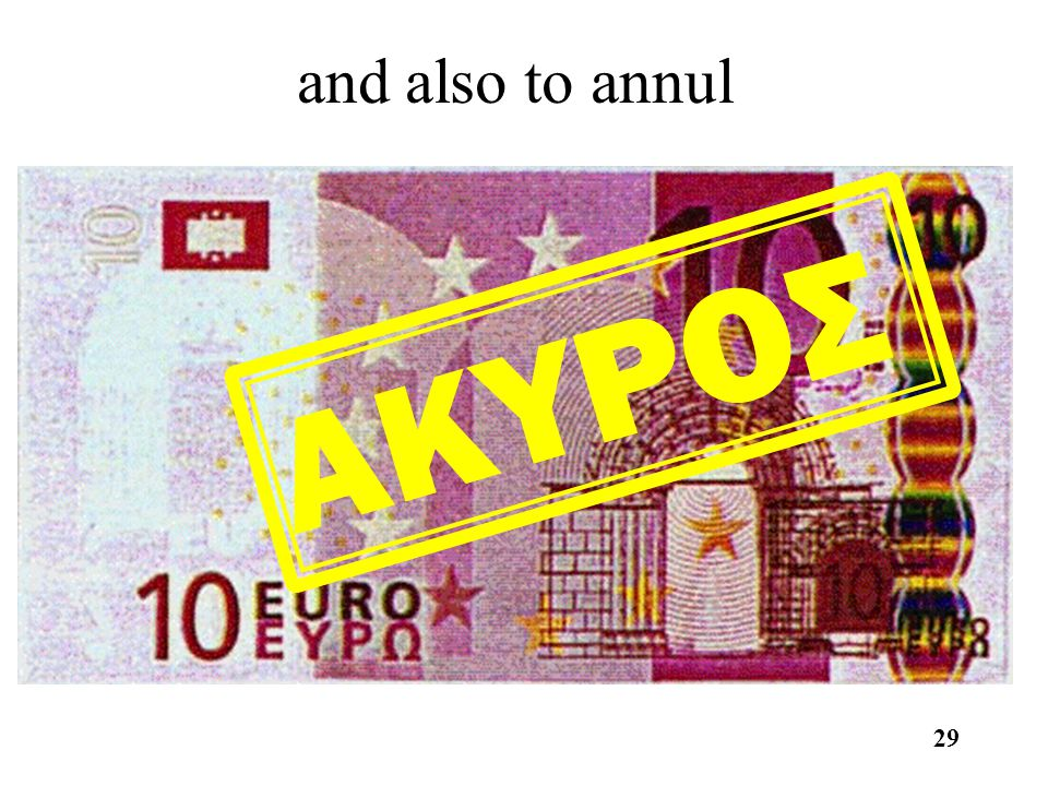 and also to annul 29 ΑΚΥΡΟΣ