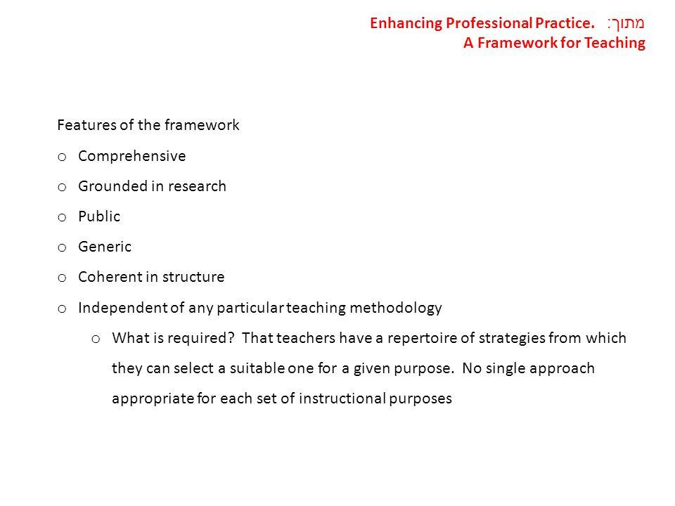 מתוך : Enhancing Professional Practice.