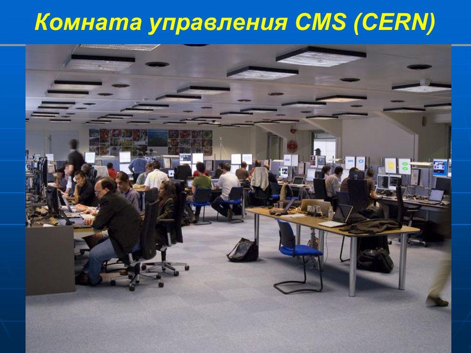 T.Strizh (LIT, JINR) Комната управления СMS (CERN)