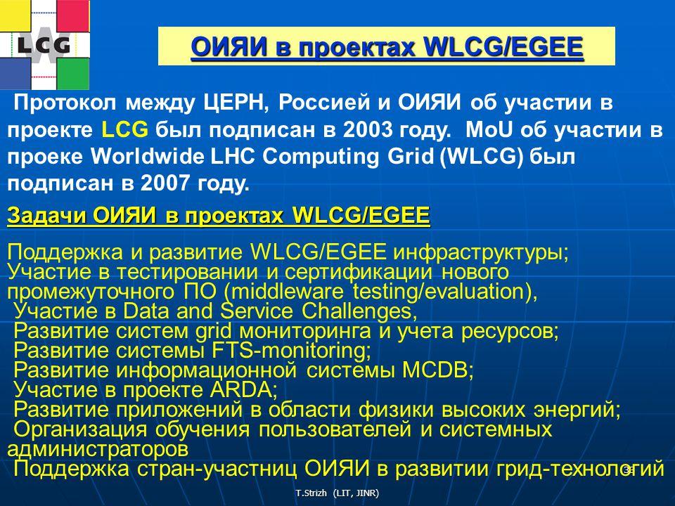 T.Strizh (LIT, JINR) 33 Протокол между ЦЕРН, Россией и ОИЯИ об участии в проекте LCG был подписан в 2003 году.