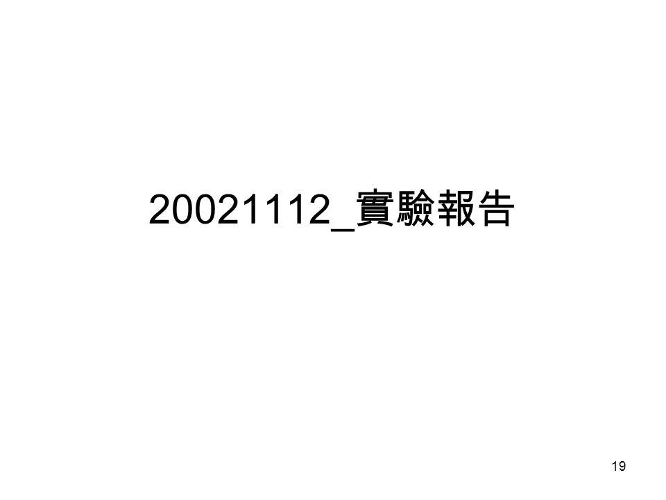 19 20021112_ 實驗報告