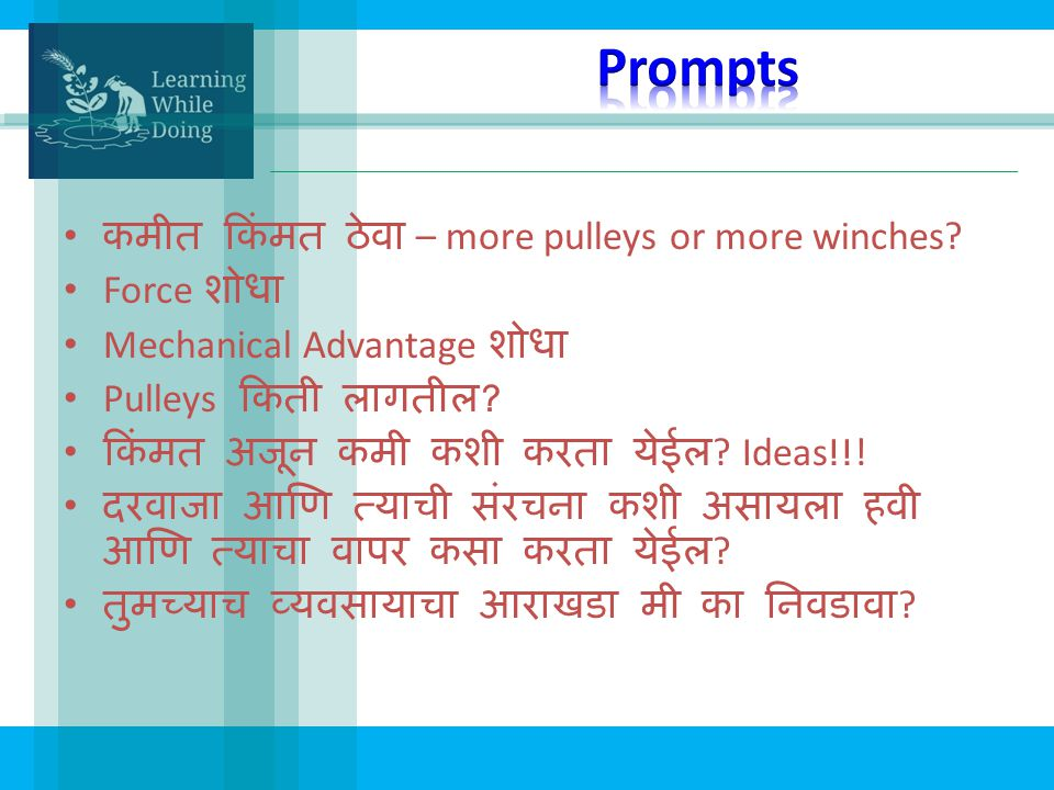 कमीत किंमत ठेवा – more pulleys or more winches.