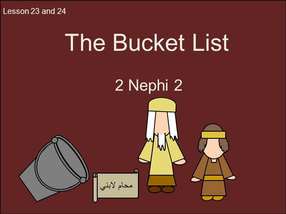 The Bucket List 2 Nephi 2 Lesson 23 and 24 محام لابني