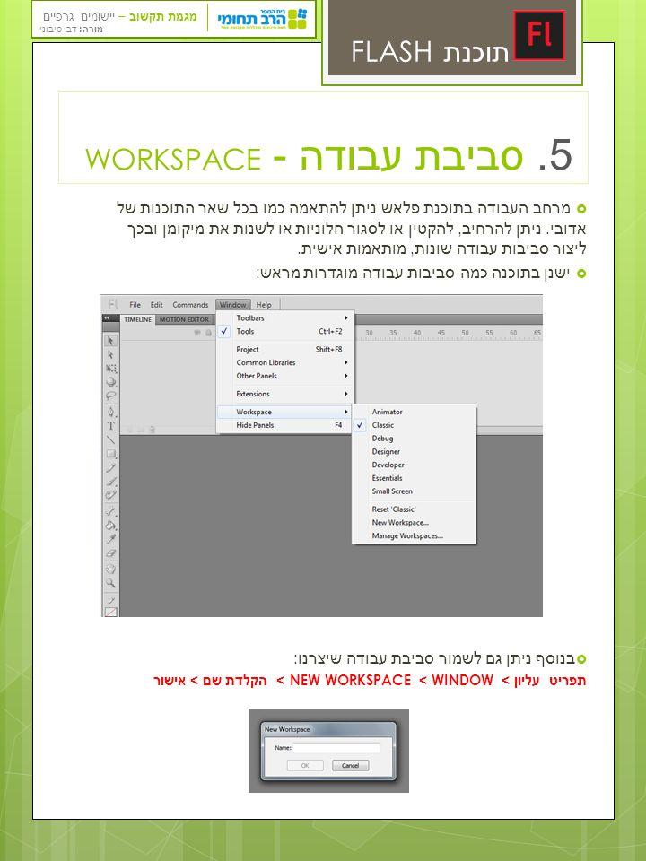  מרחב העבודה בתוכנת פלאש ניתן להתאמה כמו בכל שאר התוכנות של אדובי. ניתן להרחיב, להקטין או לסגור חלוניות או לשנות את מיקומן ובכך ליצור סביבות עבודה שו