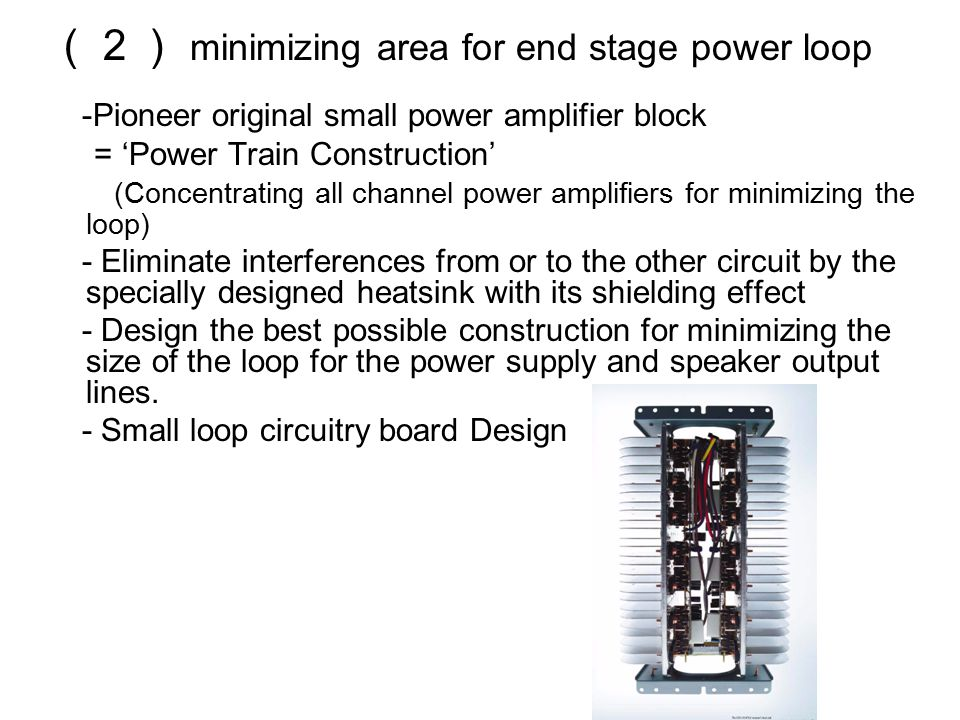 (2) minimizing area for end stage power loop -Pioneer original small power amplifier block = 'Power Train Construction' (Concentrating all channel pow