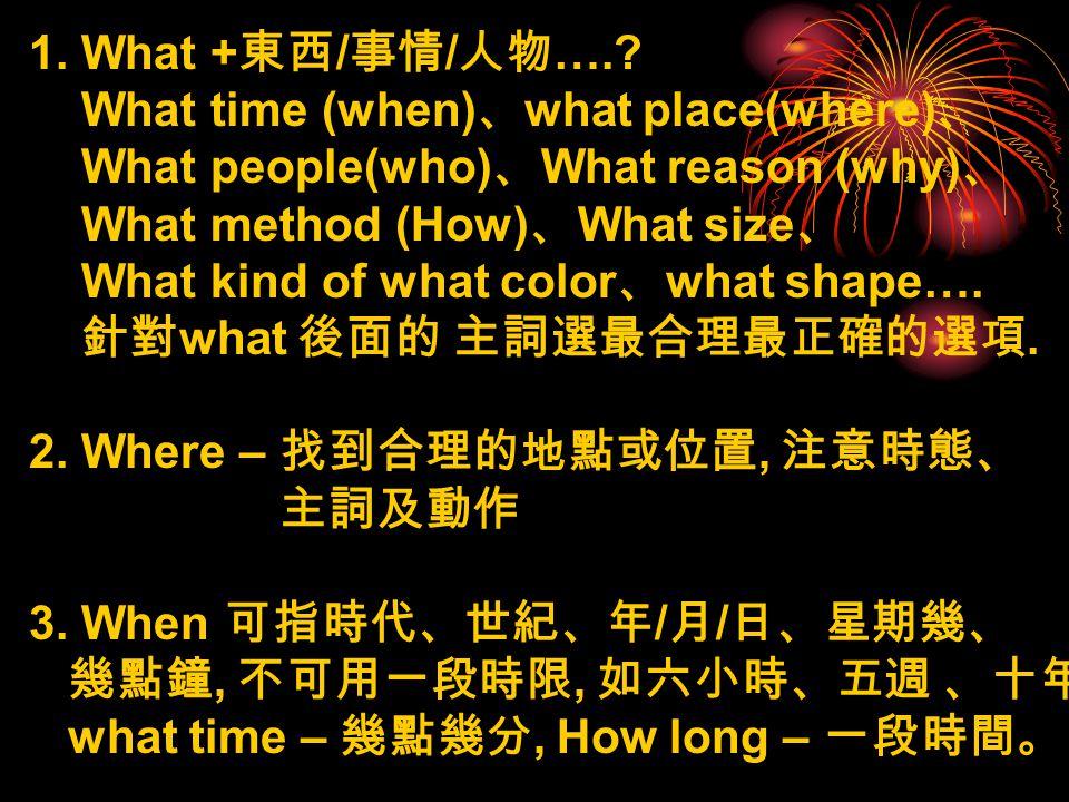1.What + 東西 / 事情 / 人物 …..