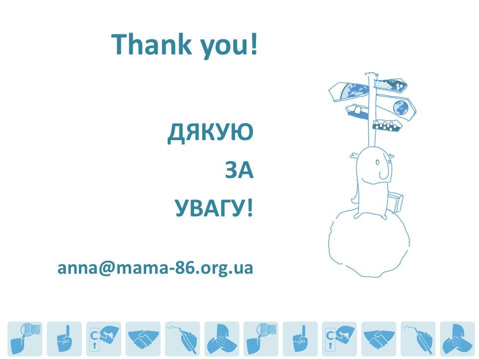 Thank you! ДЯКУЮ ЗА УВАГУ! anna@mama-86.org.ua
