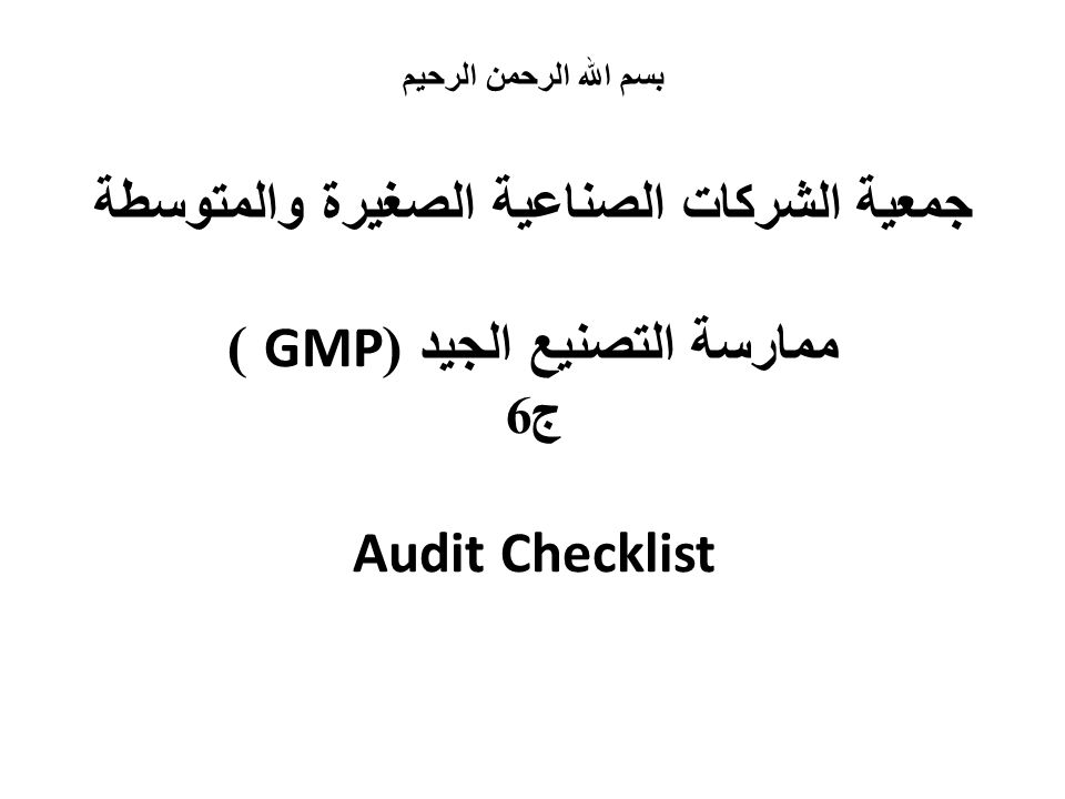 Questio n No Instructions/questionsYes/no/ na 1.506Does a written SOP specify who shall conduct audits and qualifications (education, training, and experience) for those who conduct audits.