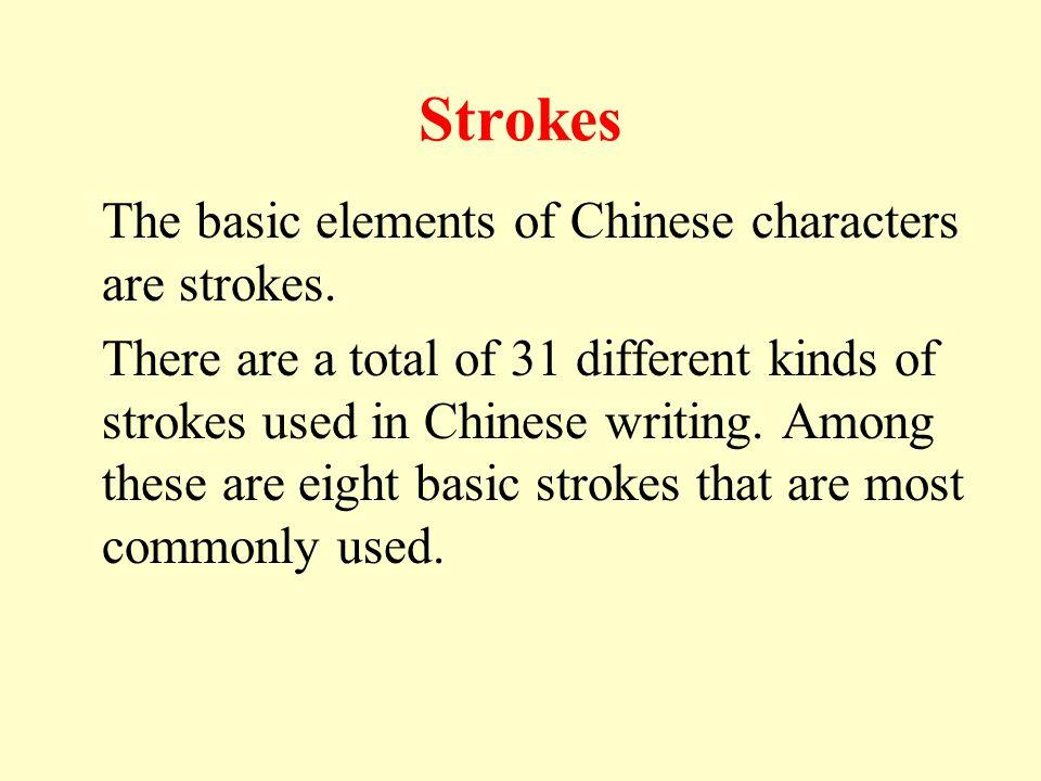Common Strokes 横 héng Horizontal 竖 shù Vertical 撇 piě Left-slanted 捺 nà Right-slanted 点 diǎn Dot 提 tí Up-lift 钩 gōu Hook 折 zhé Bend