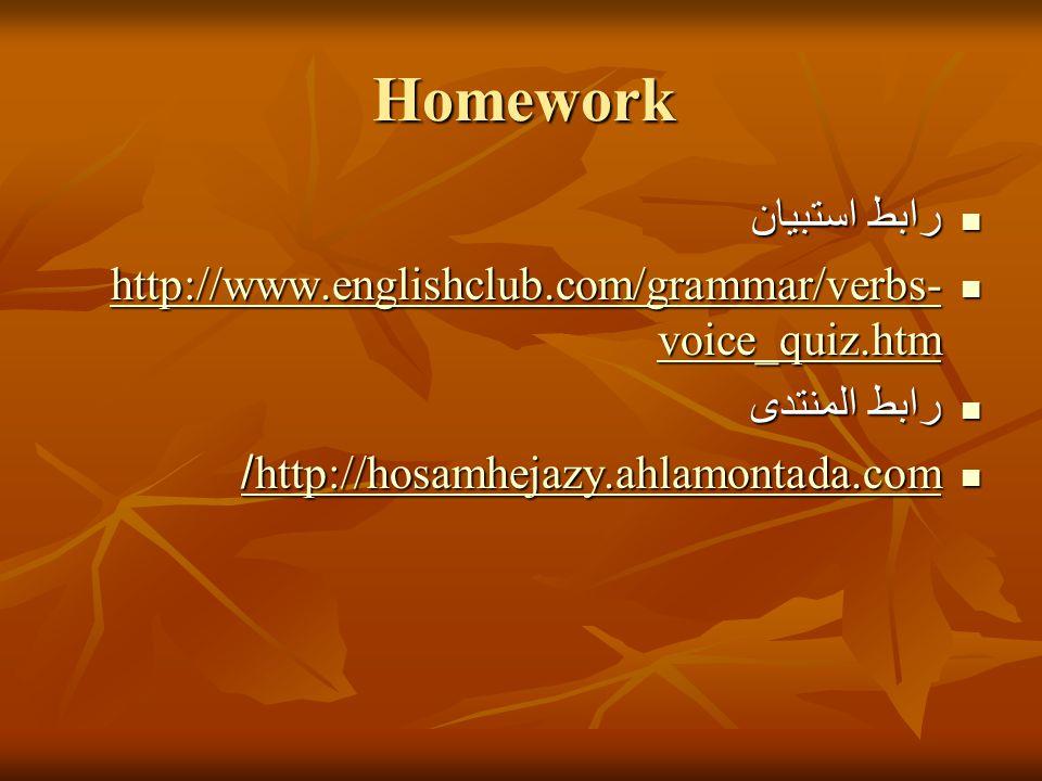 Homework رابط استبيان رابط استبيان http://www.englishclub.com/grammar/verbs- voice_quiz.htm http://www.englishclub.com/grammar/verbs- voice_quiz.htm http://www.englishclub.com/grammar/verbs- voice_quiz.htm http://www.englishclub.com/grammar/verbs- voice_quiz.htm رابط المنتدى رابط المنتدى http://hosamhejazy.ahlamontada.com/ http://hosamhejazy.ahlamontada.com/ http://hosamhejazy.ahlamontada.com/ http://hosamhejazy.ahlamontada.com/
