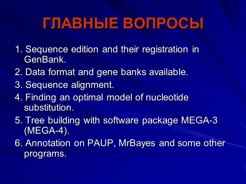 ГЛАВНЫЕ ВОПРОСЫ 1. Sequence edition and their registration in GenBank. 2. Data format and gene banks available. 3. Sequence alignment. 4. Finding an o