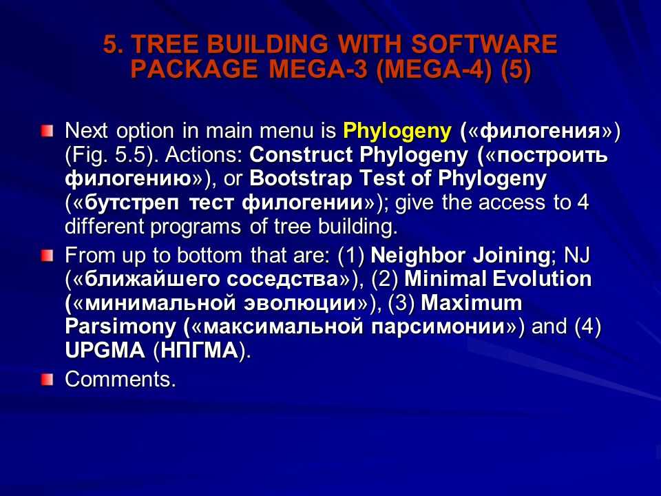 5. TREE BUILDING WITH SOFTWARE PACKAGE MEGA-3 (MEGA-4) (5) Next option in main menu is Phylogeny («филогения») (Fig. 5.5). Actions: Construct Phylogen
