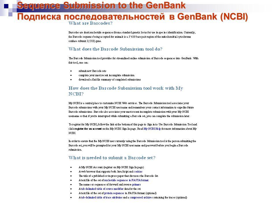 Sequence Submission to the GenBank Подписка последовательностей в GenBank (NCBI)