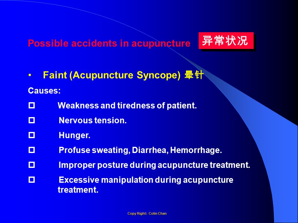 Possible accidents in acupuncture Faint (Acupuncture Syncope) 晕针 Causes:  Weakness and tiredness of patient.