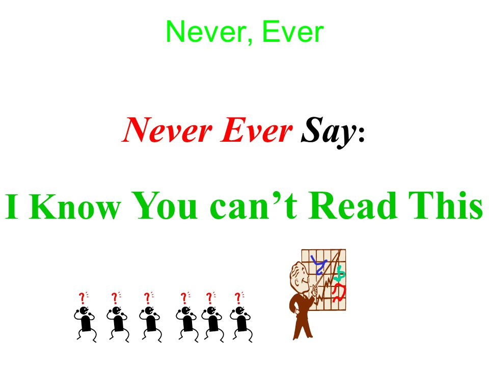 Never, Ever Never Ever Say : I Know You can't Read This