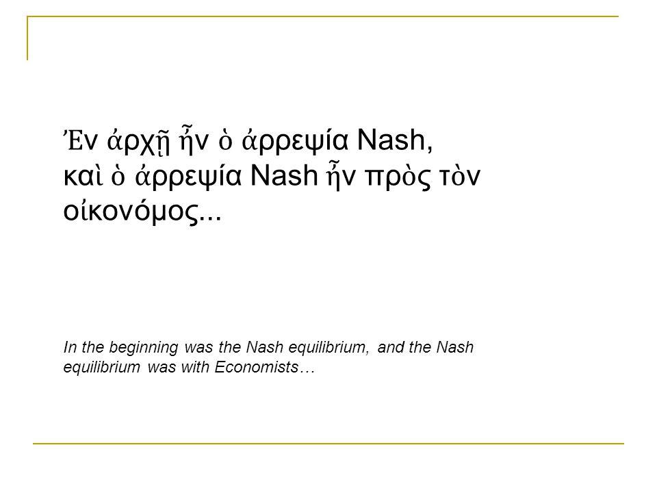 Ἐ ν ἀ ρχ ῇ ἦ ν ὁ ἀ ρρεψία Nash, κα ὶ ὁ ἀ ρρεψία Nash ἦ ν πρ ὸ ς τ ὸ ν ο ἰ κονόμος...