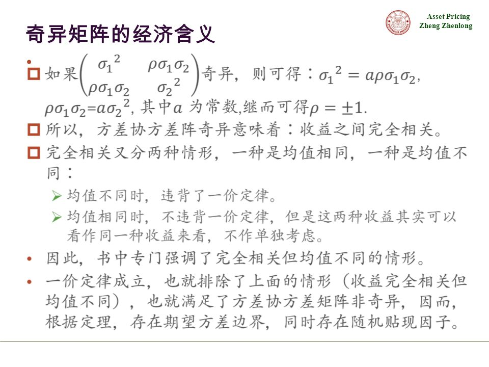 Asset Pricing Zheng Zhenlong 奇异矩阵的经济含义