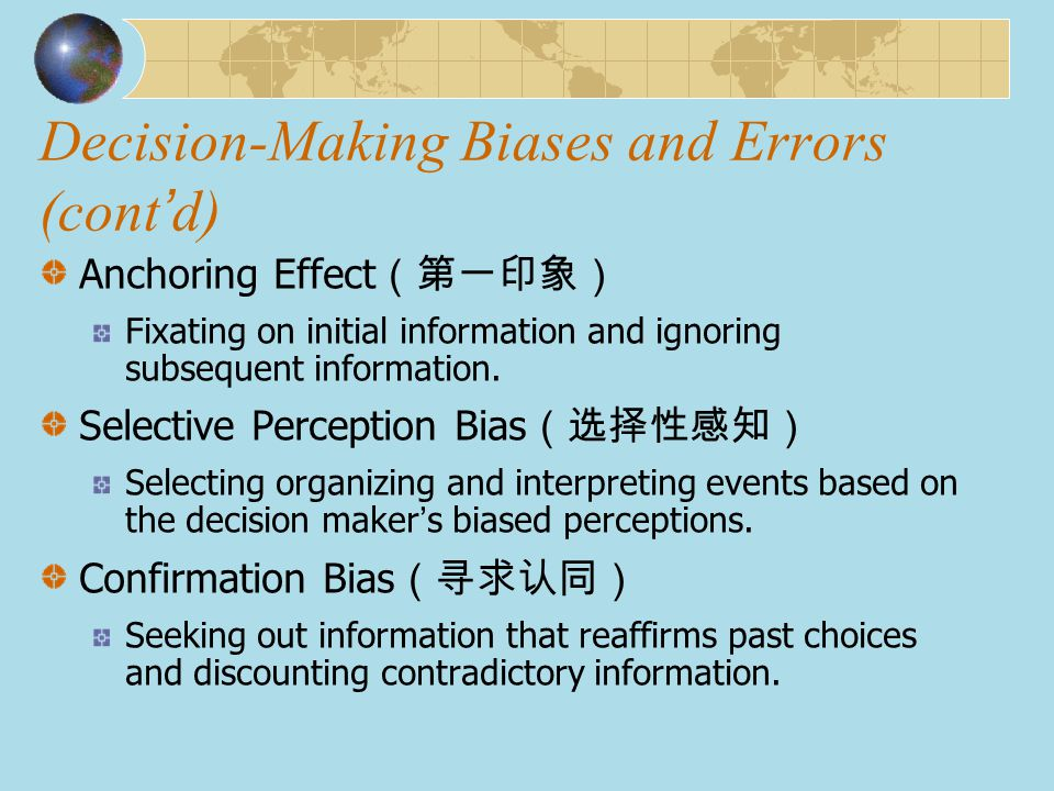 Decision-Making Biases and Errors (cont ' d) Anchoring Effect (第一印象) Fixating on initial information and ignoring subsequent information. Selective Pe