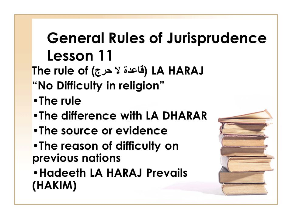 "General Rules of Jurisprudence Lesson 11 The rule of ( قاعدة لا حرج ) LA HARAJ ""No Difficulty in religion"" The rule The difference with LA DHARAR The"