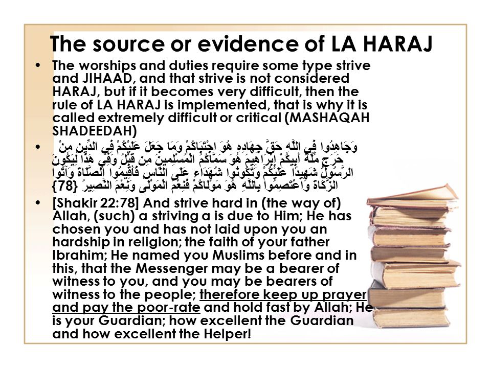 The source or evidence of LA HARAJ The worships and duties require some type strive and JIHAAD, and that strive is not considered HARAJ, but if it bec
